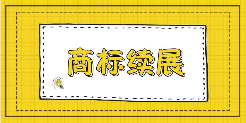 天津商标注册,天津商标注册公司,商标续展,商标续展程序