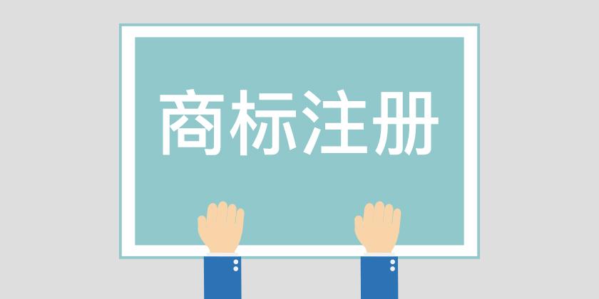 天津商标注册,天津商标注册公司,商标驳回