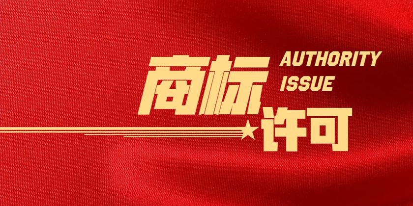 天津商标注册,天津商标注册公司,商标许可备案