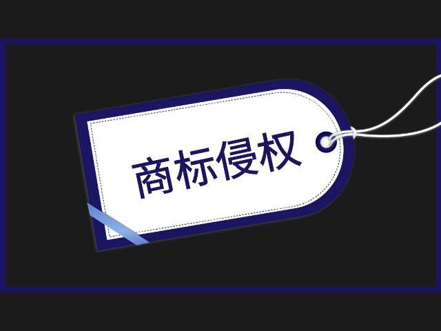 商标注册,北京商标注册,北京商标注册公司,商标侵权