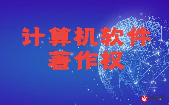 软件著作权,软件著作权登记,北京软件著作权登记