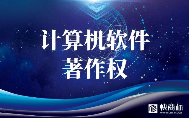 软件著作权,软件著作权登记,计算机软件著作权登记,北京软件著作权登记