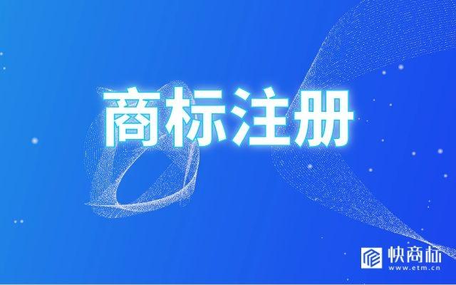 注册商标,贵州商标注册