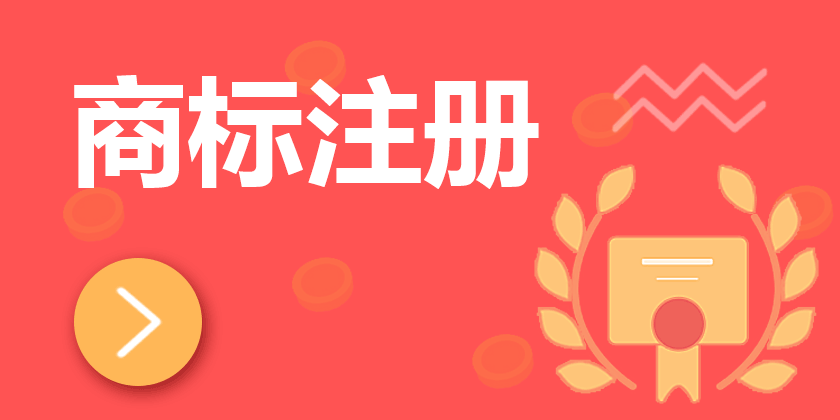 商标注册,江苏商标注册,江苏商标注册公司