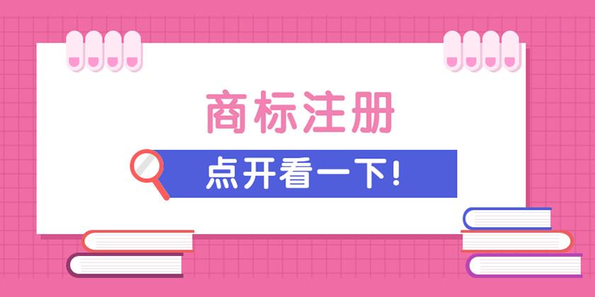 江苏商标注册公司,商标侵权,著作权