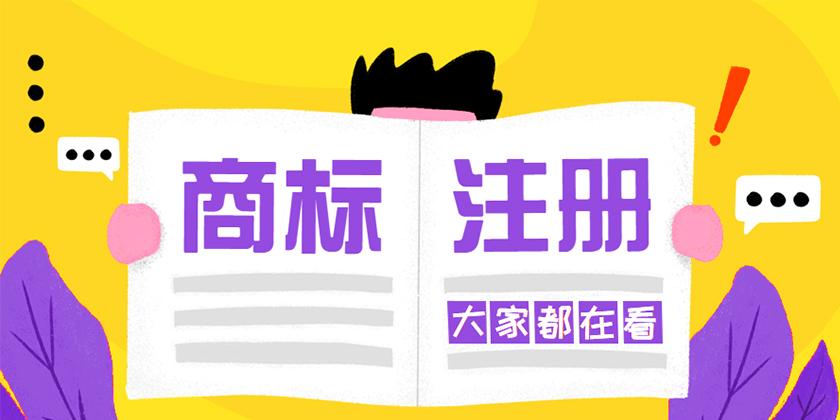 商标续展,天津商标注册,天津商标注册公司