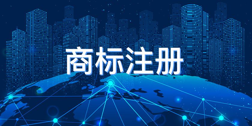 天津商标注册,天津商标注册公司,联合商标
