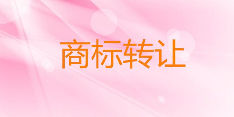 天津商标注册,天津商标注册公司,商标转让