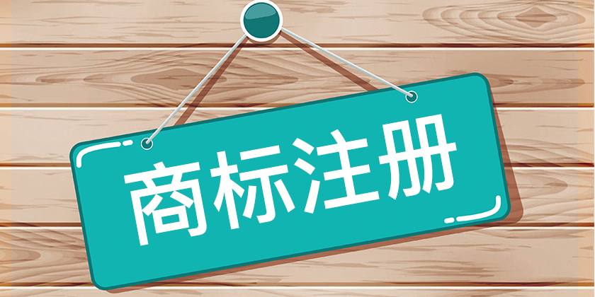 天津商标注册,天津商标注册公司,商标近似