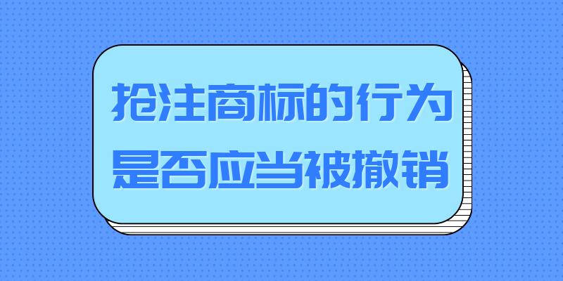 天津商标注册,天津商标注册公司,商标抢注,商标撤销