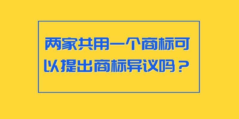 天津商标注册,天津商标注册公司,商标异议