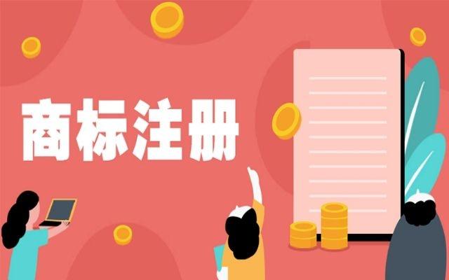 北京商标注册,北京商标注册公司,商标侵权
