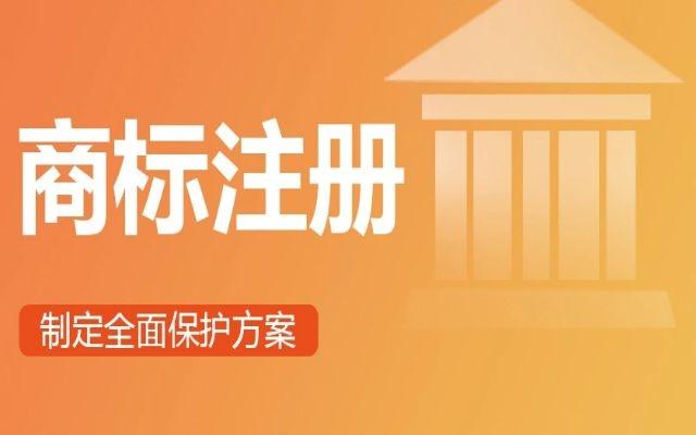 商标注册,北京商标注册,商标侵权