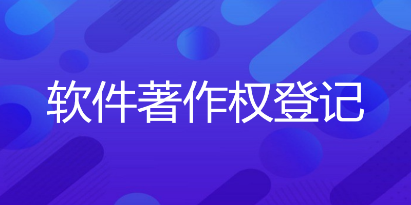 软件著作权登记,北京软件著作权权登记,计算机软件著作权