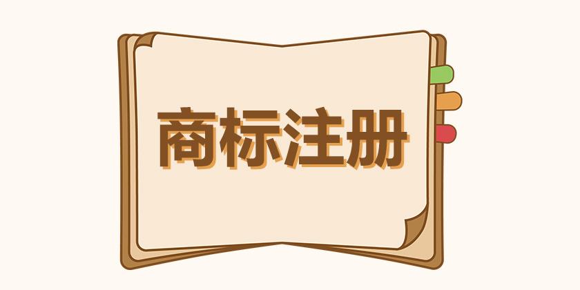 北京商标注册,商标注册