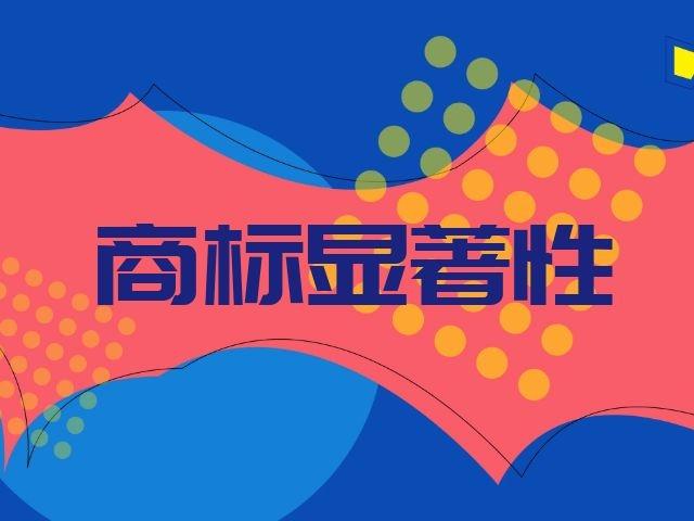 商标显著性,北京商标注册