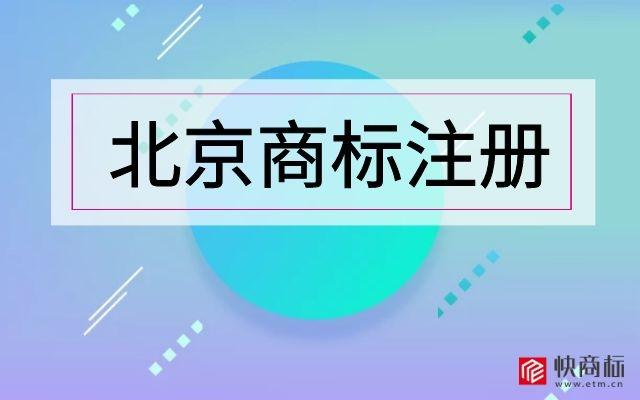 商标注册,北京商标注册