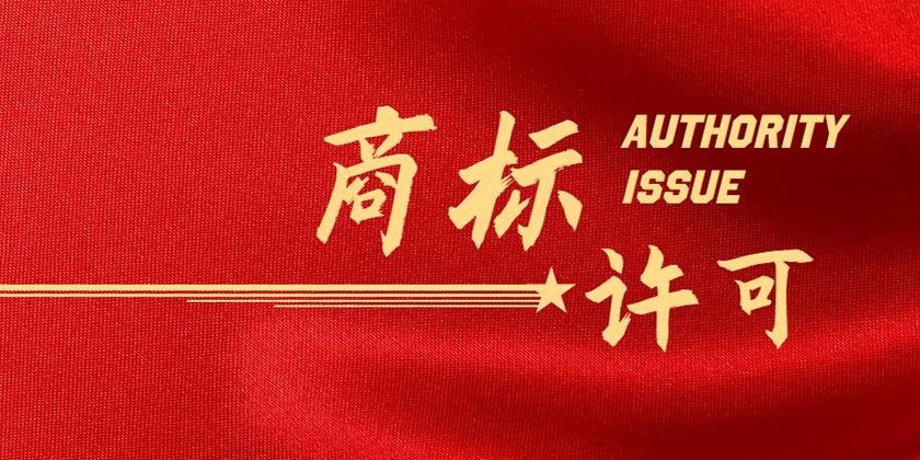 商标注册、商标许可